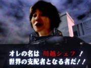 kawagoe 10