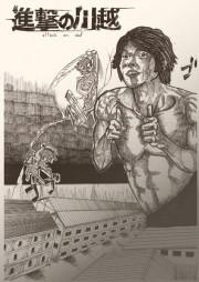 kawagoe 5