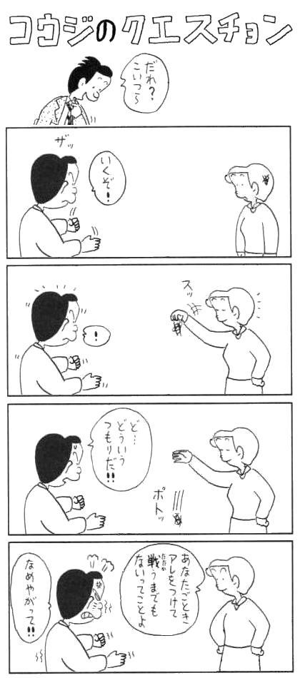 コボちゃん10
