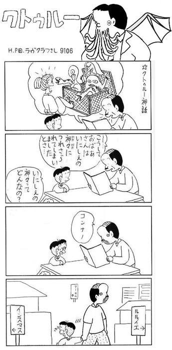 コボちゃん101