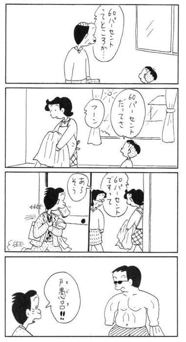 コボちゃん12