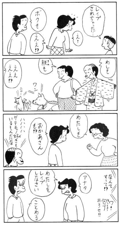 コボちゃん14