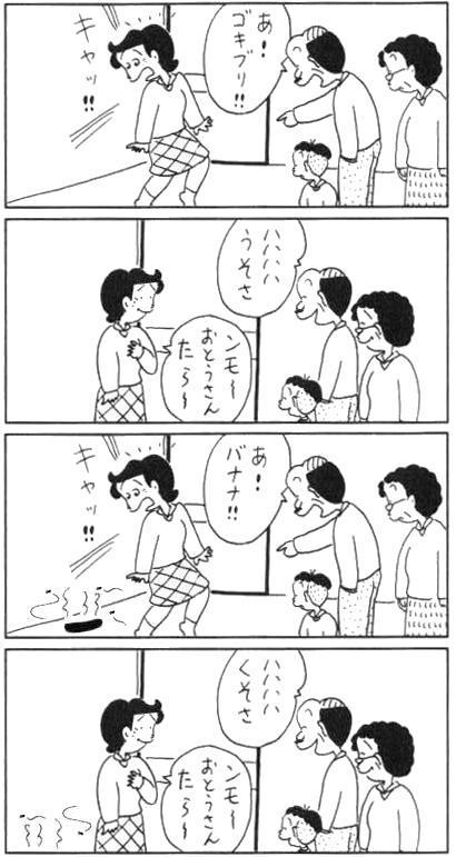 コボちゃん15