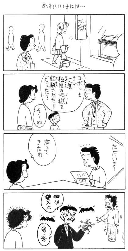 コボちゃん19