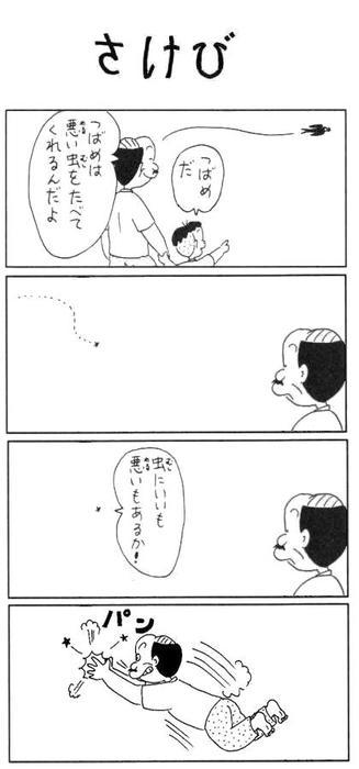 コボちゃん2