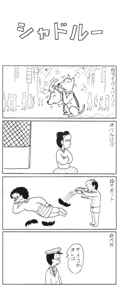 コボちゃん22