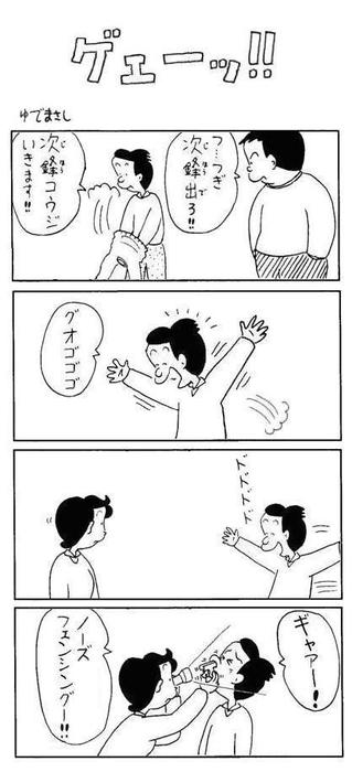 コボちゃん24