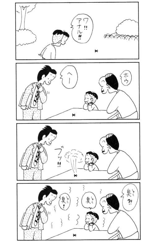コボちゃん25