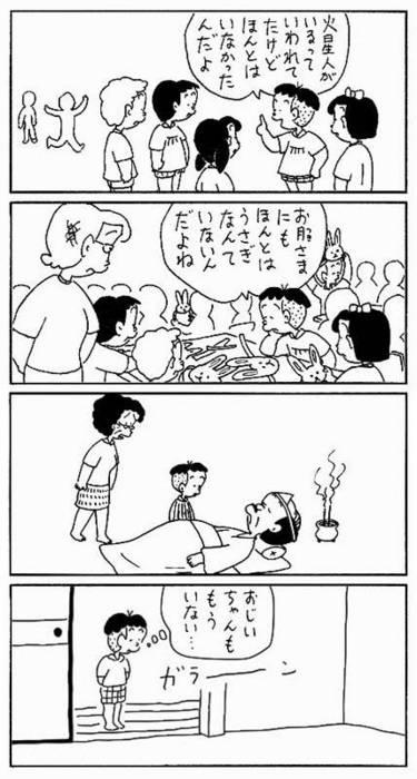 コボちゃん26