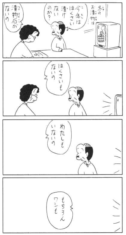 コボちゃん28