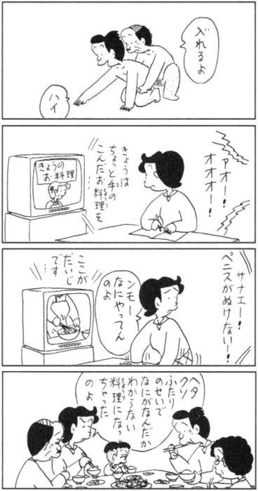 コボちゃん29