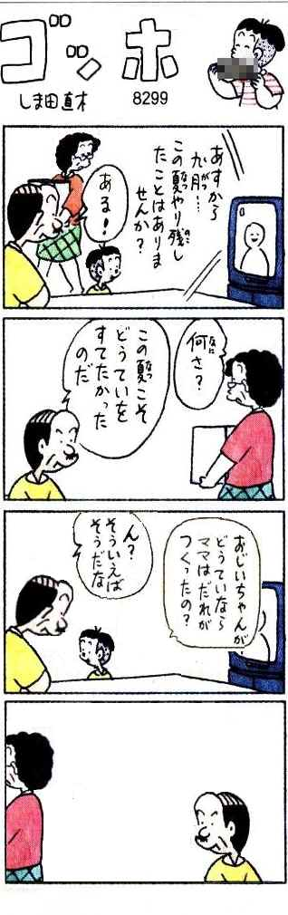 コボちゃん3