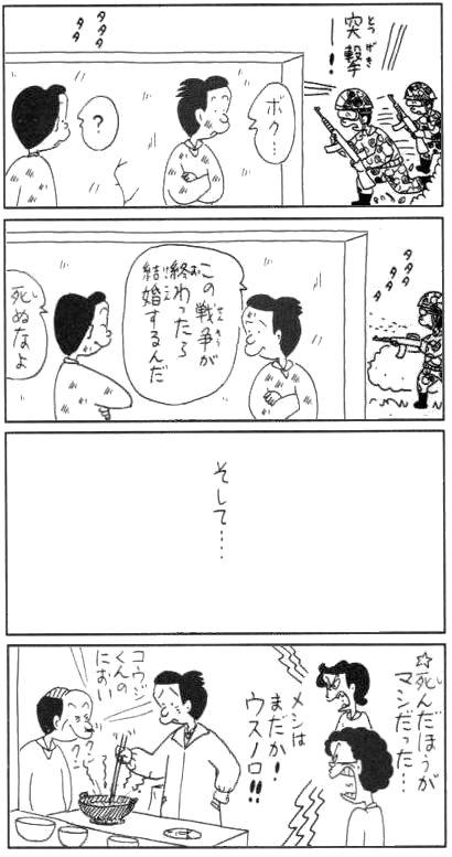 コボちゃん30