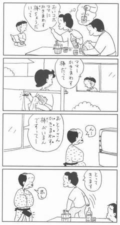コボちゃん32