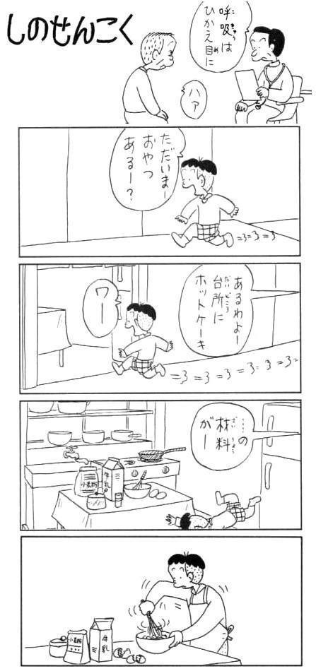 コボちゃん35