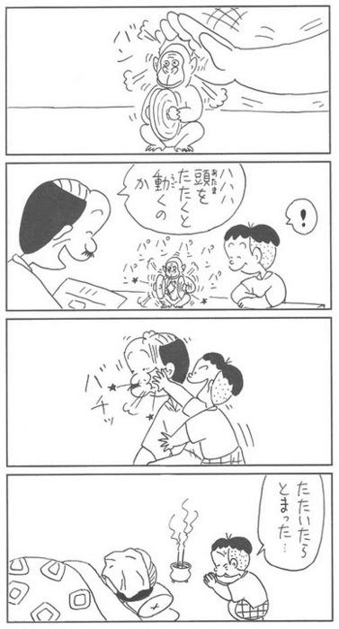 コボちゃん36