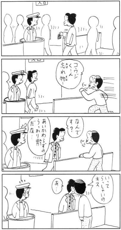 コボちゃん39