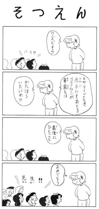 コボちゃんの画像 p1_23