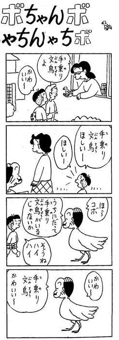 コボちゃん42