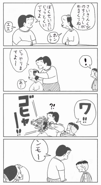 コボちゃん43