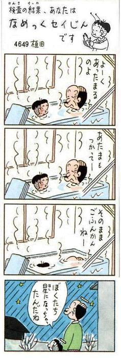 コボちゃん44