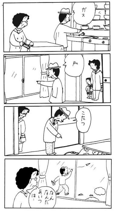 コボちゃん49