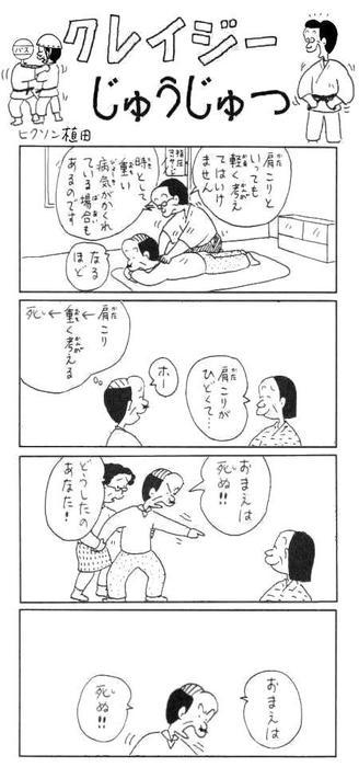 コボちゃん5