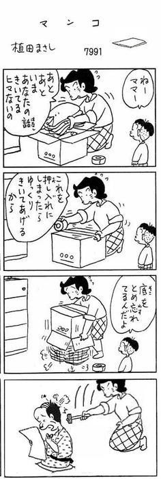 コボちゃん53