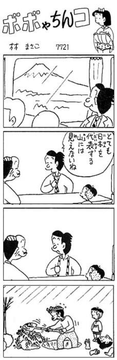 コボちゃん54