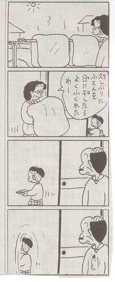 コボちゃん56