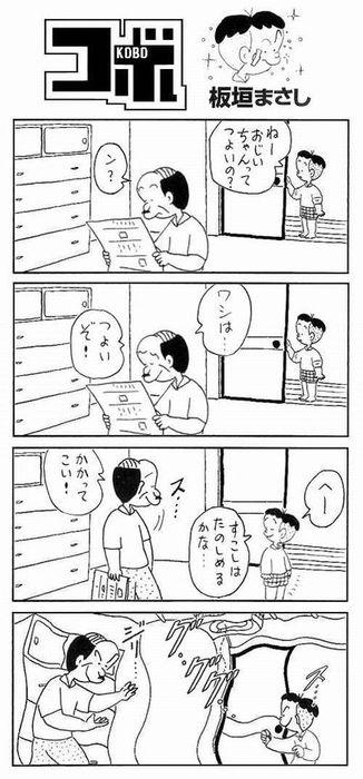 コボちゃん59