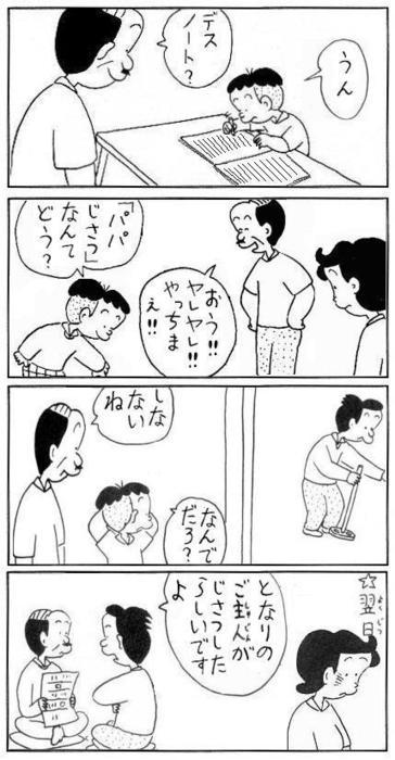 コボちゃん61