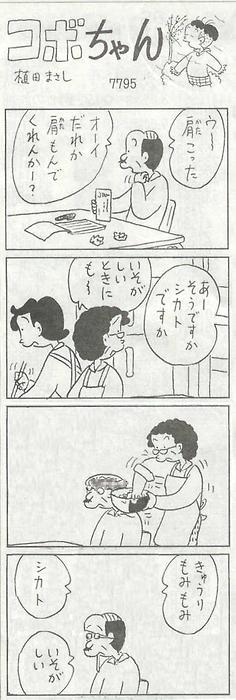 コボちゃん62