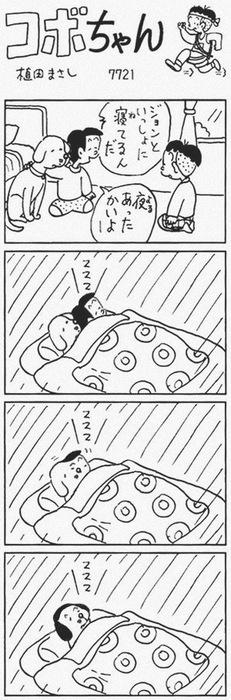 コボちゃん63