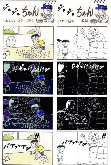 コボちゃん64