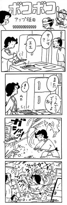 コボちゃん65