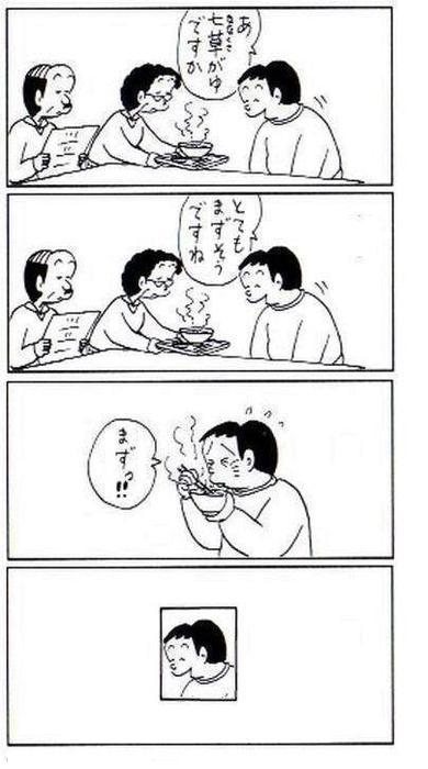 コボちゃん67