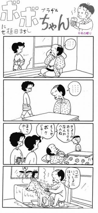 コボちゃん68
