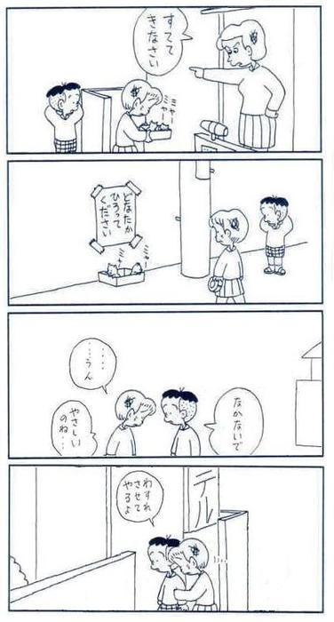 コボちゃん72