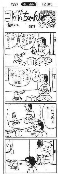 コボちゃん74