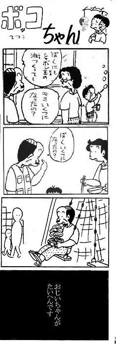 コボちゃん79