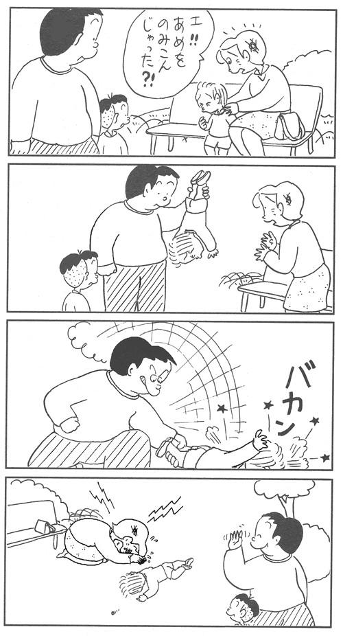 コボちゃん81