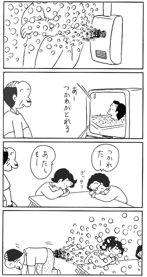 コボちゃん82