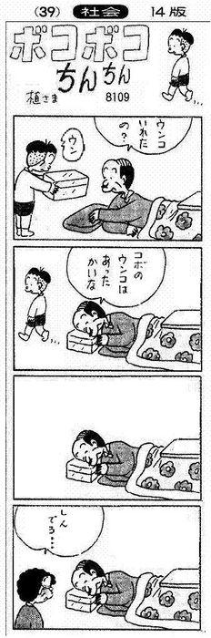 コボちゃん83