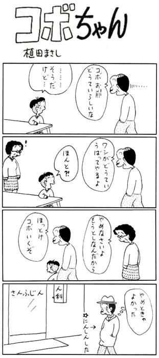 コボちゃん89