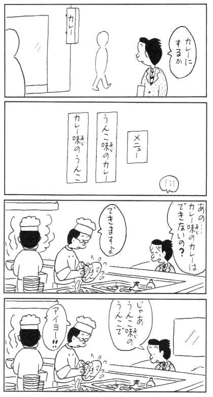 コボちゃん9