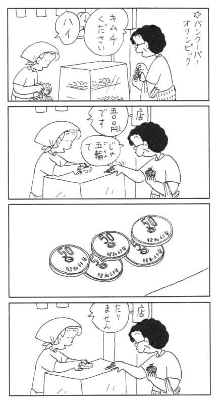 コボちゃん90