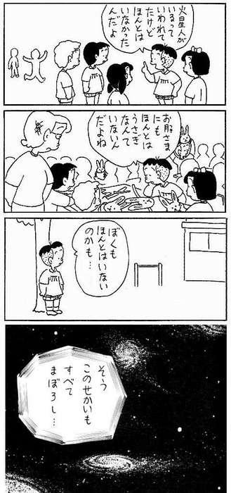 コボちゃん92