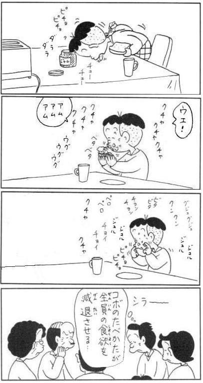 コボちゃん93
