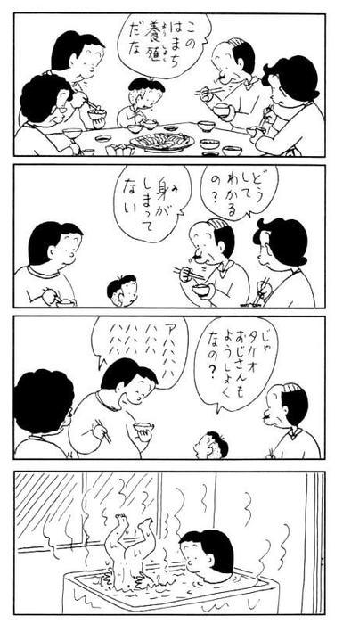 コボちゃん94